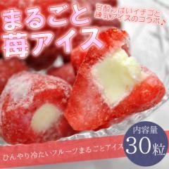 【送料無料】まるごと苺アイス 30粒 ※練乳いちごアイス / 沖縄.離島配送不可