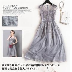 ★セレブ風 パーティードレス 二次会 披露宴 結婚式 気品 贅沢花柄刺繍ドレス ワンピース