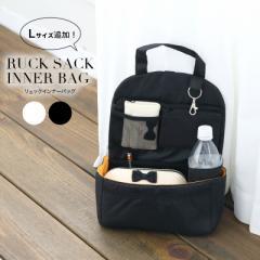 収納名人【リュックインナーバッグ】バックパックに!!バッグインバッグ収納整理整頓スペース活用便利アイテム