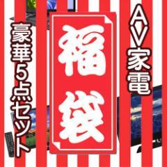 [2017年]新春特別福袋!AV家電豪華5点セット!限定10セット