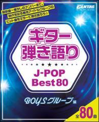 【配送方法選択可!】J-POP Best80/BOYSグループ編(GTL01094250/Go! Go! GUITARセレクション)【z8】