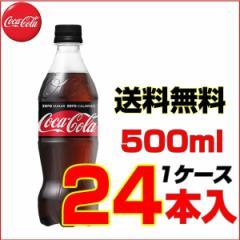 コカ・コーラゼロシュガー 500mlPET  24本 【1ケース】コーラの中のコーラ!コカ・コーラ ![メーカー直送!][送料無料!]