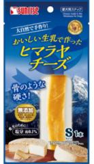 【サンライズ】おいしい生乳で作ったヒマラヤチー...