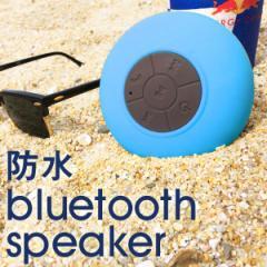 bluetooth防水スピーカー 風呂音楽 LINE通話 ワイヤレス スピーカー bluetooth 吸盤付き IPX4防水スピーカー ワイヤレススピーカー