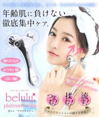 美顔器 美顔ローラー  美ルルプラチナムミニ belulu Platinum mini