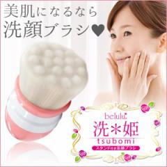 水受けトレー付きスタンド付属の洗顔ブラシ 毛穴の汚れがスッキリ 極細 洗顔ブラシ 洗姫(フェイスブラシ) tsubomi