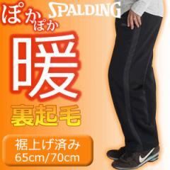 【送料無料 一部地域除く 裾上げ済】ジャージ メンズ パンツ 裏起毛 スポーツ 吸水速乾 防寒 スポルディング SPALDING 9397