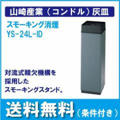 山崎産業(コンドル) スモーキング消煙 YS-24L-ID メーカー直送 代引き不可