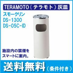 山崎産業(コンドル) スモークリンDS-1300 DS-05C-ID メーカー直送 代引き不可
