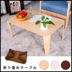 【時間限定!激安赤字セール!送料無料!】折り畳みテーブル ローテーブル木製 折りたたみテーブル センターテーブル 幅75家具
