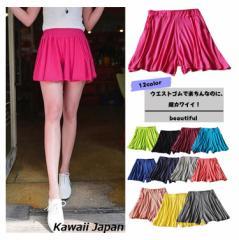 全12色から選べる!フリーサイズ 楽チン キュロットスカート ショートパンツ ガウチョパンツ スポーツウェア ランニング ジム