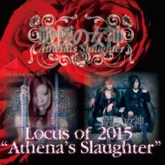 Athena's Slaughter (戦慄の女神/戦慄のアテナ) - Locus of 2015
