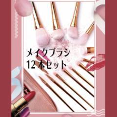 化粧筆 メイクブラシ 12本セット 多機能 化粧 ブラシ 投稿で送料無料