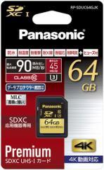 【パナソニック】 SDXC UHS-I メモリーカード/RP-SDUC64GJK