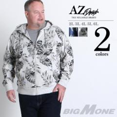 【大きいサイズ】【メンズ】AZ DEUX ボタニカルプリント フルジップパーカー【春夏新作】azsw-170104