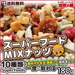 パンプキンシード 配合 スーパーフードミックスナッツ 180g(90g×2)  送料無料 かぼちゃのたね カボチャ 南瓜 種 タネ アーモンド くるみ