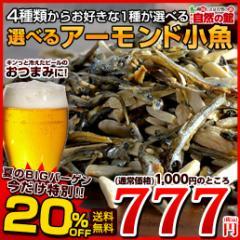 【SALE】4種類から選べる アーモンド小魚 おつま...