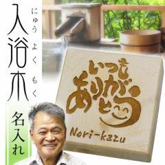 入浴木 名入れ ひのき 木 名前入り 名入り メッセ...