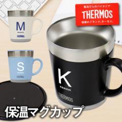 マグカップ サーモス 名入れ 蓋付き イニシャル ...