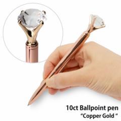 10ct ボールペン 10カラット ダイヤモンド Copper Gold コッパーゴールド おもしろ雑貨 おもしろグッズ  【メール便OK】