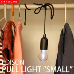 """【KIKKERLAND/キッカーランド】Edison Pull Light """" Small""""エジソンプルライト""""スモール"""" Sサイズ LED 非常用電気 防災 電池付属"""