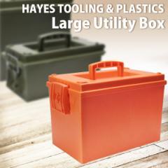 HAYES TOOLING & PLASTICS/ヘイズ ツーリング アンド プラスチック アーモボックス Large ラージ ユーティリティー ボックス 工具箱