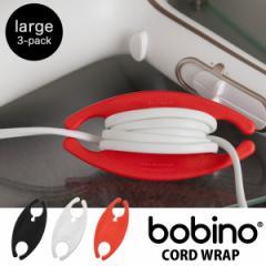 bobino Cord Wrap コードホルダー L ラージ LARGE 3個セット ケーブル収納 ケーブルクリップ コード まとめる【メール便OK】