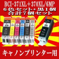 CANON(キャノン) 互換インクカートリッジ BCI-371XL+370XL/6MP 6色セットB+ブラック1個 BCI-370XLPGBK BCI-371XLC BCI-371XLM