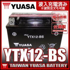 台湾 YUASA ユアサ YTX12-BS 互換 GTX12-BS FTX12-BS DTX12-BS ゼファー750 ZZR400 フュージョン フォーサイト 初期充電済 即使用可