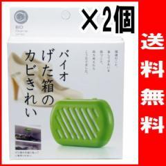 【送料無料!代引き・同梱不可】コジット バイオげた箱のカビきれい×2個