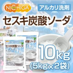 セスキ炭酸ソーダ 5kg×2袋 アルカリ洗浄剤 [02]
