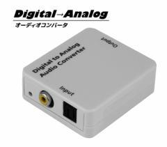 オーディオ変換機 光デジタル(Toslink)・同軸デジタル信号→アナログ変換(左右)同軸ケーブル付属 32/44.1/48/96KHz対応 AUD2A