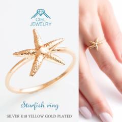 ヒトデの想い リング 海  K18仕上げ ring 送料無料 / K18GP 指輪 レディース リング アクセ・ジュエリーm_ac sale