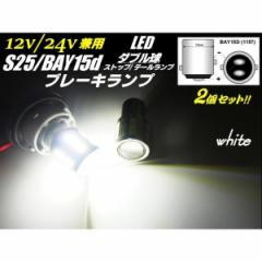 24V・12V兼用/BAY15D・S25/プロジェクター搭載16連白色ホワイトSMD-LED/ダブル球/2個セット/ブレーキ・テールランプ