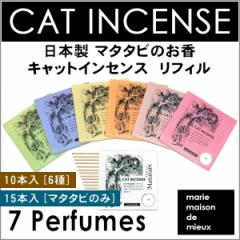 【猫も人間も楽しめるマタタビのお香】 CAT INCENSE [ キャットインセンス] ペーパーキャニスター・リフィル(詰替え用) 日本製