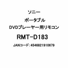 SONY ポータブルDVDプレーヤー用リモコン RMT-D183