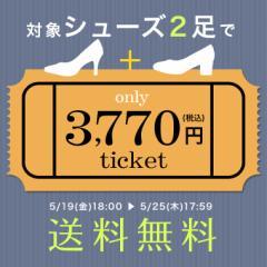 対象サンダル2足で3,770円送料無料チケット