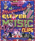 ◆10%OFF+送料無料☆ももいろクローバーZ Blu-ray【ももいろクローバーZ MUSIC VIDEO CLIPS Blu-ray】16/10/12発売