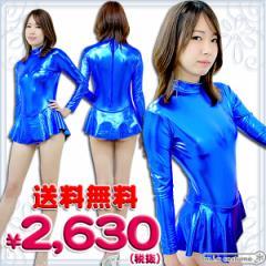 ■送料無料■即納!特価!在庫限り!■ スカート付き長袖レオタード(後ファスナー) 色:青 サイズ:M/BIG ■SK付■