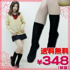 ■送料無料■即納!特価!在庫限り!■ 膝下靴下ベタハイソックス 色:黒 サイズ:22〜24cm