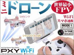 ドローン カメラ付き ラジコン PXY Wi-Fi スマホ操縦も可能 ジーフォース MODE1 GB401 シャンパンゴールド GB402 ロゼピンク