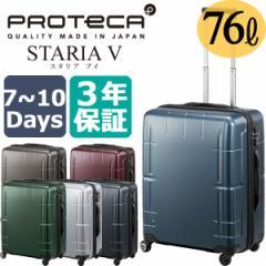 ポイント10倍 3年保証 プロテカ スタリアV エース プロテカ スーツケース 7泊〜10泊 60cm 76L ace.PROTeCA/STARIA V 02645