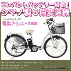 【送料無料】電動自転車 26インチ 電動アシスト自...