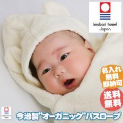 日本製 今治 ベビーバスローブ ベビーバスポンチョ オーガニック 出産祝い 男の子 女の子 ギフトセット 名入れ 誕生日 赤ちゃん ベビー