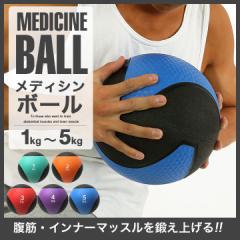 [送料無料]メディシンボール 1kg 2kg 3kg 4kg 5kg 筋トレ ボクシング 腹筋 体幹トレーニング