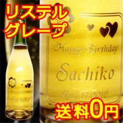 名入れ スパークリングワイン 誕生日 プレゼント 結婚祝い ギフト 還暦祝い 送料無料 【ペティアンドリステルグレープ 750ml】