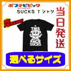ポプテピピックSUCKS Tシャツ BLACK ポプテピピック ポプ子 COSPA コスパ Tシャツ アニメ グッズ イベント コミケ