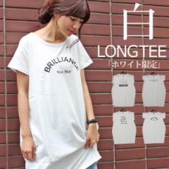 メール便送料無料 英字ロゴプリント コクーンシルエット ビッグTシャツ ワンピース 大きいサイズ ロングT チュニック【即納】71480NT
