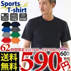 吸汗速乾・UVカット 快適ドライTシャツ UPF20で紫外線カット!汗をかいても爽やか ドライTshirts 半袖Tシャツ