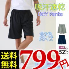 吸汗速乾・UVカット 最適ドライハーフパンツ UPF20で紫外線カット 暑い季節も爽か ドライパンツ 半パンツ 紫外線対策  グリマー glimmer